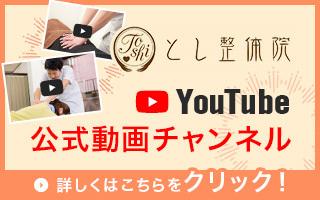 公式動画チャンネル